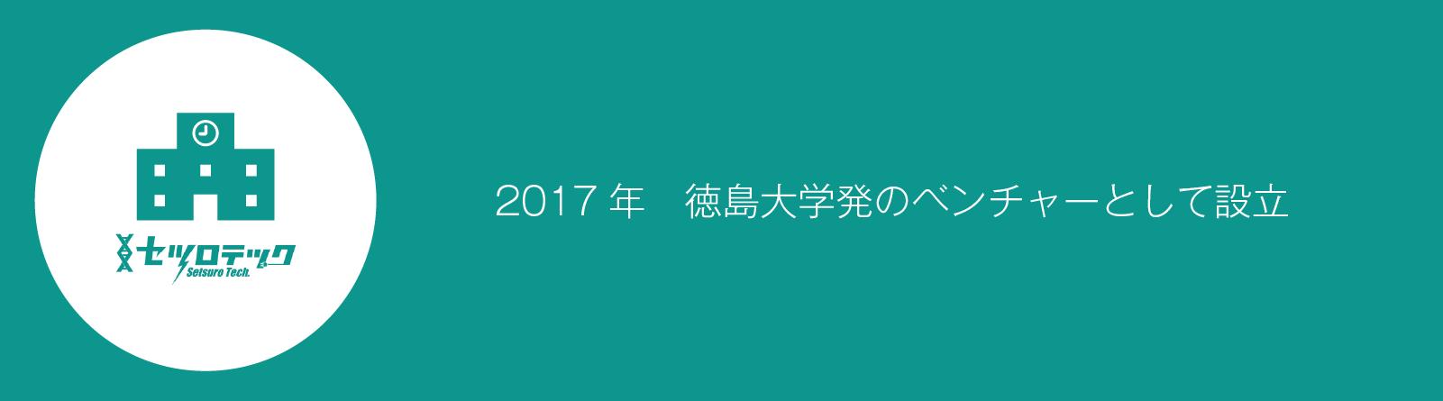 セツロテック 2017年 大学発のベンチャーとして設立