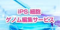 iPS 細胞 ゲノム編集サービス