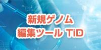 新規ゲノム編集ツール TiD