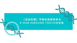 3月_X-HUB Inbound TOKYO讨论会